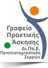 Γραφείο Πρακτικής Άσκησης ΤΕΙ Κεντρικής Μακεδονίας